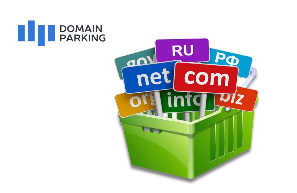 Для чего нужна парковка домена