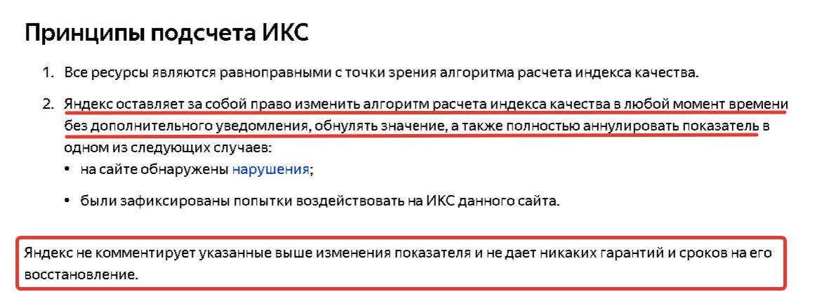 Принципы подсчета ИКС сайта в Яндекс
