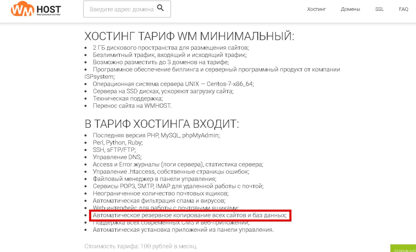 Автоматическое резервирование данных на хостинге WMHOST
