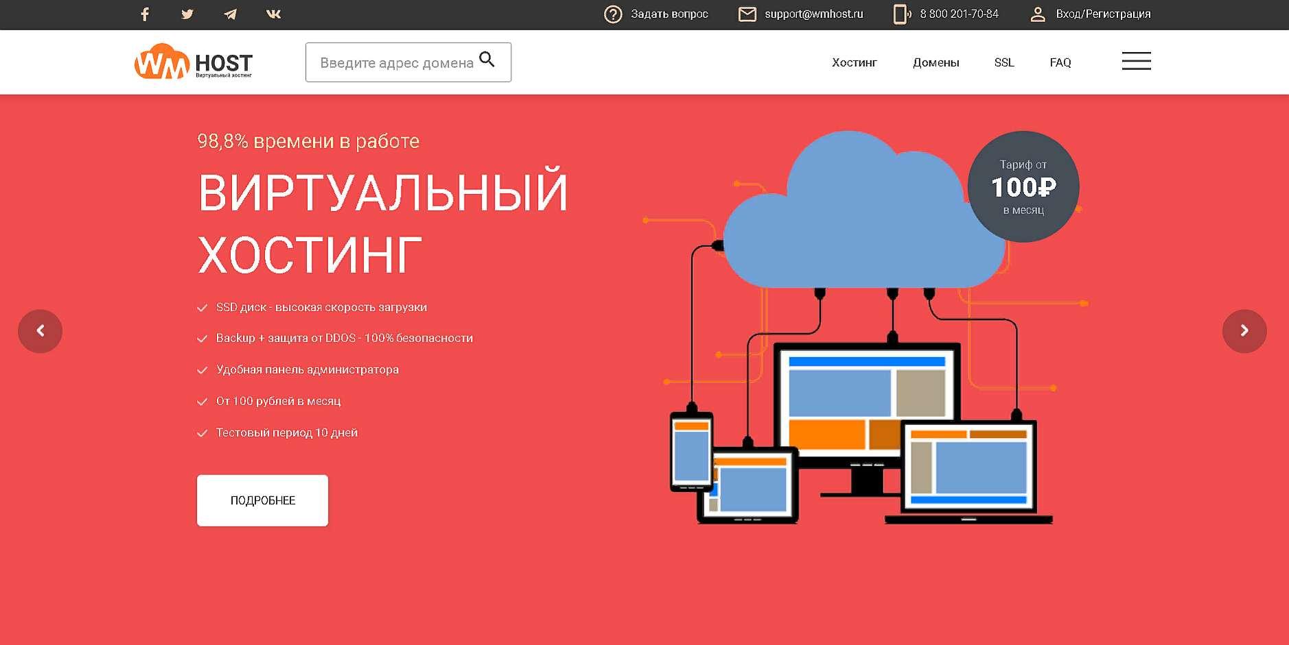 Выгодный виртуальный хостинг от провайдера ВМХОСТ