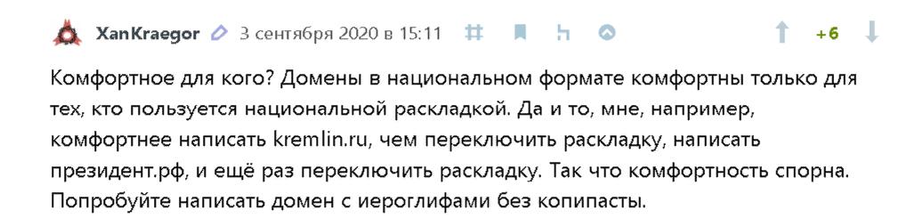 Удобство использования русского доменного имени